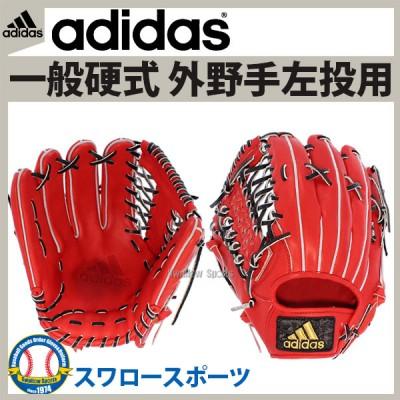 【即日出荷】 送料無料 adidas アディダス 硬式グローブ グラブ 外野手用 左投用 ETY82