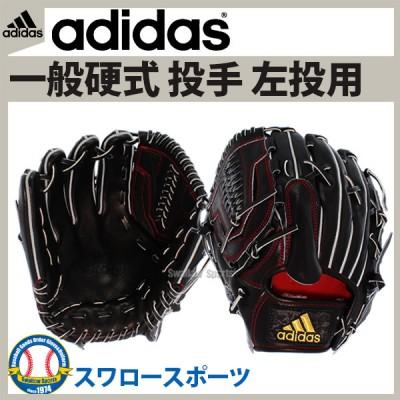 【即日出荷】 adidas アディダス 硬式グローブ グラブ 投手用 左投用 ETY85