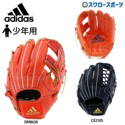 【即日出荷】 adidas アディダス 内野手用 I ETY90  J号球 少年野球 ジュニア 少年軟式グローブ  J号球 少年野球 軟式 グラブ