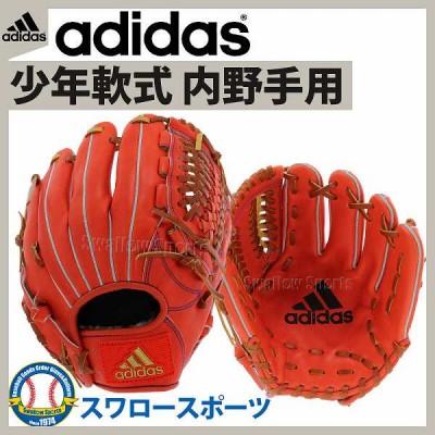 【即日出荷】 adidas アディダス 内野手用 II ETY90  J号球 少年野球 ジュニア 少年軟式グローブ  J号球 少年野球 軟式 グラブ