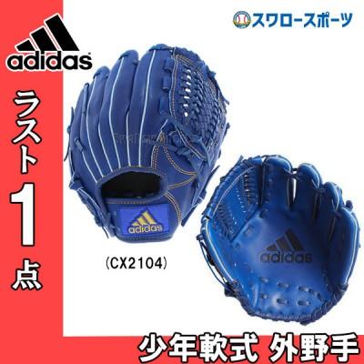【即日出荷】 adidas アディダス 外野手用 ETY90 少年野球 ジュニア 少年軟式グローブ 少年野球 軟式 グラブ