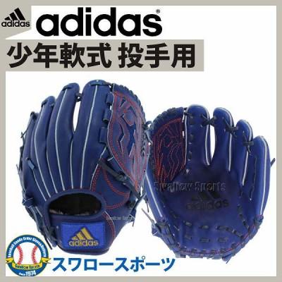 【即日出荷】 adidas アディダス 投手用 ETY90 少年野球 ジュニア 少年軟式グローブ 少年野球 軟式 グラブ