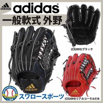 【即日出荷】 adidas アディダス 軟式 グローブ グラブ 外野手用 ETY96