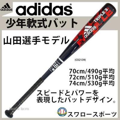 【即日出荷】 adidas アディダス 軟式 バット BB 金属 プロ選手モデル 少年用 ETZ00 山田選手