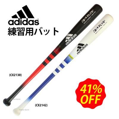 【即日出荷】 adidas アディダス 硬式 トレーニングバット バット BB トレーニング (竹+メイプル) ETZ10