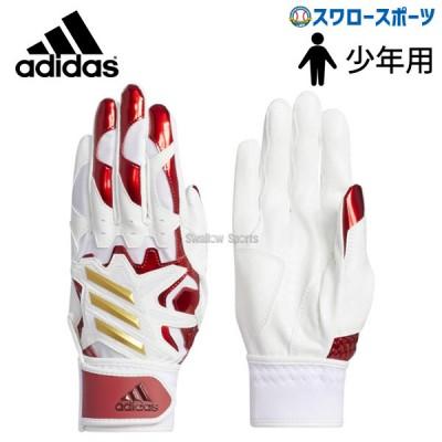 【即日出荷】 adidas アディダス バッティング手袋 両手用 5T バッティンググラブJr 少年用 ジュニア用 GLJ30 FK1536