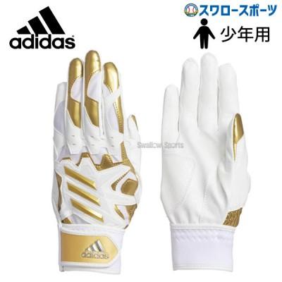 【即日出荷】 adidas アディダス バッティング手袋 両手用 5T バッティンググラブJr 少年用 ジュニア用 GLJ30 FK1538