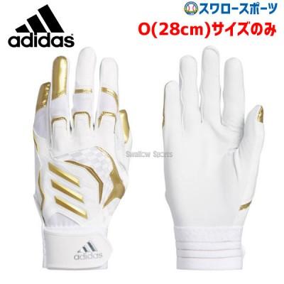 【即日出荷】 adidas アディダス バッティング手袋 両手用 5T バッティンググラブ GLJ31 FK1551