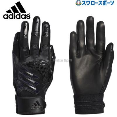 【即日出荷】 adidas アディダス バッティング手袋 両手用 5T バッティンググラブ GLJ31 FK1554
