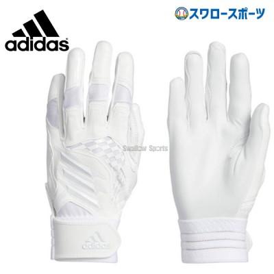 【即日出荷】 adidas アディダス バッティング手袋 両手用 5T バッティンググラブ GLJ31 FK1555