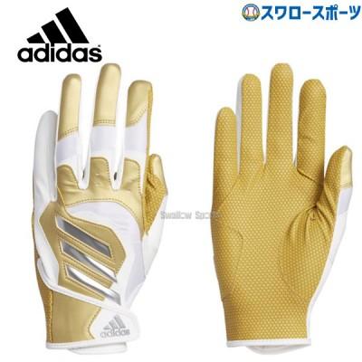 【即日出荷】 adidas アディダス バッティング手袋 両手用 5T バッティンググラブ GLJ29 FK1558
