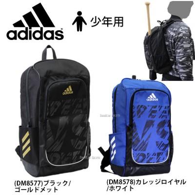【即日出荷】 adidas アディダス バッグ Jr バックパック 20 リュック 少年用 FKK80