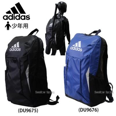 【即日出荷】 adidas アディダス バッグ バックパック Jr 少年用 ジュニア用 FTK95