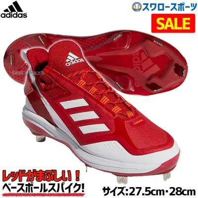 【即日出荷】 【即日出荷】【タフトーのみ可】アディダス adidas スパイク 樹脂底 金具 野球スパイク ICON7 BOOST FY4442