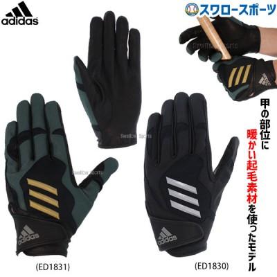 【即日出荷】 adidas アディダス バッティング手袋 5T ウォーム バッティンググラブ FYK64