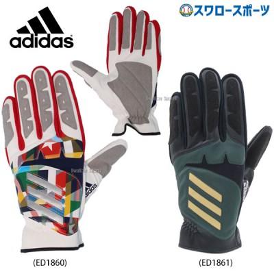 【即日出荷】 adidas アディダス 手袋 5T スライディンググローブ 走塁用手袋 FYK65