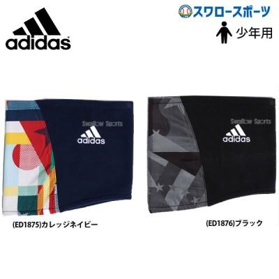 【即日出荷】  adidas アディダス 5T KIDS 少年用 ネックウォーマー FYK67