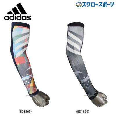 【即日出荷】 adidas アディダス 5T アームスリーブ 片腕用 FYK71