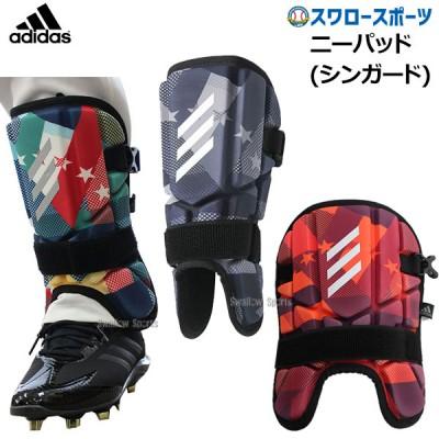 【即日出荷】  adidas アディダス 5T 打者用 シンガード M球対応 FYK72