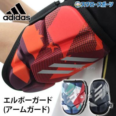 adidas アディダス 5T 打者用 エルボーガード M球対応 FYK73