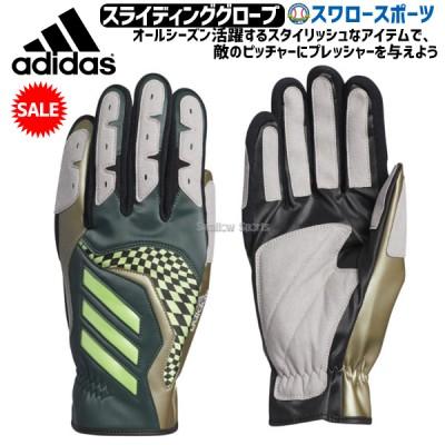【即日出荷】  adidas アディダス 手袋 5T スライディンググラブ 走塁用手袋 GLJ27 FK1542