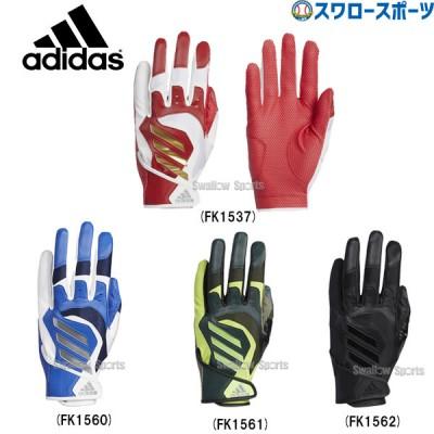 【即日出荷】 adidas アディダス バッティング手袋 両手用 5T バッティンググラブ GLJ29 FK1537 FK1560 FK1561 FK1562