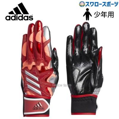 【即日出荷】 adidas アディダス バッティング手袋 両手用 5T バッティンググラブJr 少年用 ジュニア用 GLJ30 FK1539
