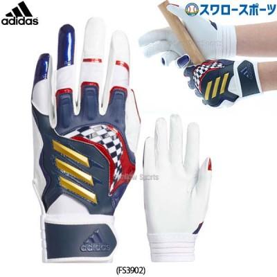 【即日出荷】 アディダス 野球 バッティンググローブ 両手 バッティング手袋 両手用 5T バッティンググラブ GLJ31 FS3906 FS3902 adidas