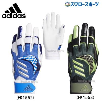 【即日出荷】 adidas アディダス バッティング手袋 両手用 5T バッティンググラブ GLJ31 FK1552 FK1553