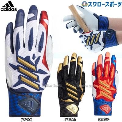 【即日出荷】 アディダス 野球 バッティンググローブ 両手 バッティング手袋 両手用 5T バッティンググラブ GLJ32 FS3898 FS3899 FS3900 adidas