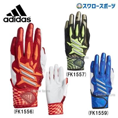 【即日出荷】 adidas アディダス バッティング手袋 両手用 5T バッティンググラブ GLJ32 FK1556 FK1557 FK1559