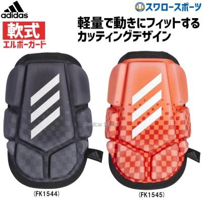 【即日出荷】 adidas アディダス アームガード GLJ33 FK1544