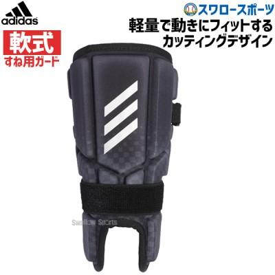 【即日出荷】 adidas アディダス 5T シンガード M球対応 GLJ40