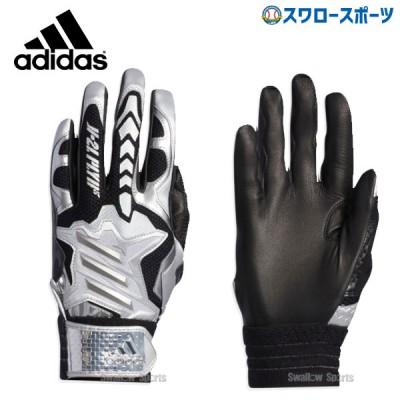 【即日出荷】 adidas アディダス バッティンググローブ 手袋 5T バッティンググラブ HYPE 両手用 GLJ43