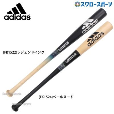 【即日出荷】 adidas アディダス トレーニング バット 山田選手型 木製 重量 GLJ80