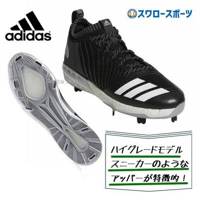 【即日出荷】 adidas アディダス スパイク Boost Icon 3 【タフトーのみ可】 GUF99
