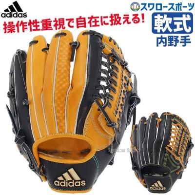 【即日出荷】 adidas アディダス 野球 軟式 グローブ グラブ 内野手用 2 INT78