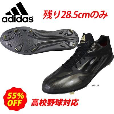 【即日出荷】 adidas アディダス 樹脂底 金具 スパイク JYM00 S85328 adizero Professional 5 low