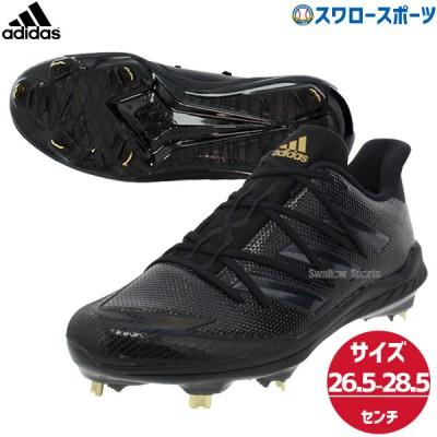 【即日出荷】 アディダス 野球 樹脂底 金具スパイク(一般用)  野球スパイク アフターバーナー7 MetaL KZB36 adidas