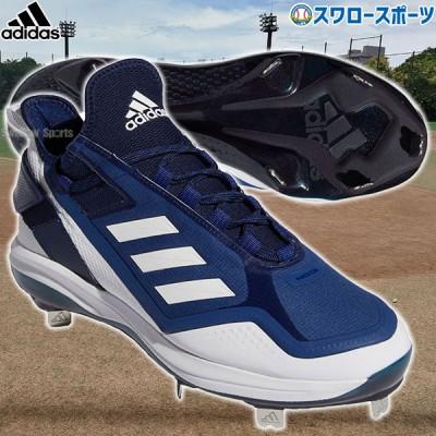 【即日出荷】 【即日出荷】【タフトーのみ可】 アディダス adidas スパイク 樹脂底 金具 野球スパイク ICON7 BOOST S23851