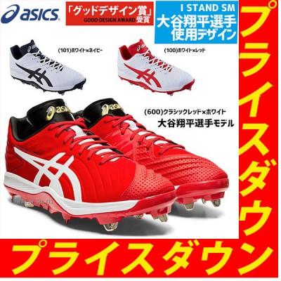 アシックス ベースボール  I STAND SM アイスタンド SM 金具 スパイク 【タフトーのみ可】 1121A002