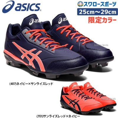 【即日出荷】 アシックス ベースボール 限定 スパイク ポイント スタッド 野球スパイク スターシャイン2 1121A012 ASICS