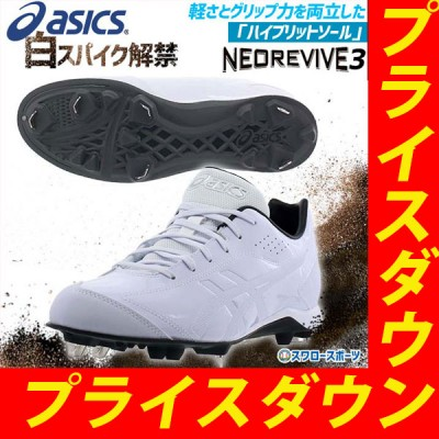 アシックス ベースボール ASICS 金具 白スパイク NEOREVIVE 3 ネオリバイブ 3 1121A013