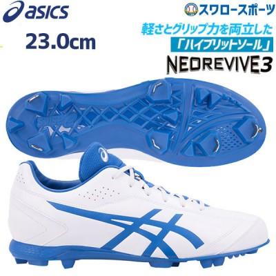アシックス ベースボール ASICS 金具 スパイク NEOREVIVE 3 ネオリバイブ 3 1121A013