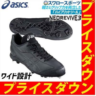 アシックス ベースボール ASICS 金具 スパイク NEOREVIVE 3 WIDE ネオリバイブ 3 ワイド 1121A014