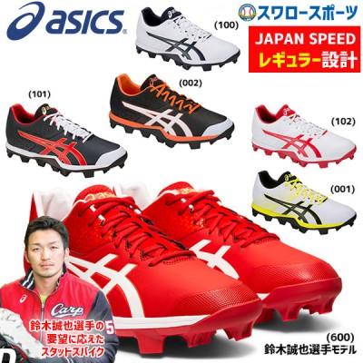 【タフトーのみ可】 アシックス ベースボール ASICS ポイント スタッド スパイク ジャパンスピード 1121A015