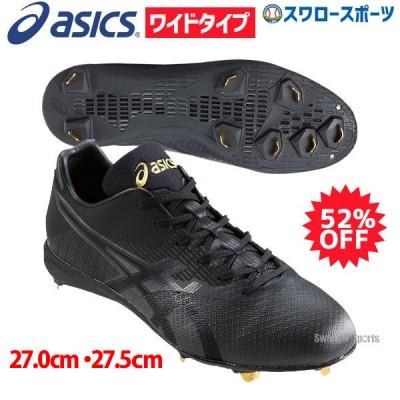 【即日出荷】 アシックス ベースボール 樹脂底 金具 スパイク ゴールドステージ スピードアクセル SL ワイド 1121A019
