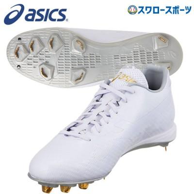 【即日出荷】 アシックス ベースボール 合成底 金具 スパイク ゴールドステージ スピードアクセル 1121A032 白スパイク 白スパ 紐