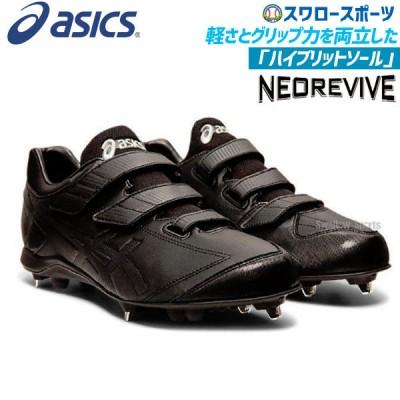 アシックス ベースボール ASICS スパイク ネオリバイブ 1121A034