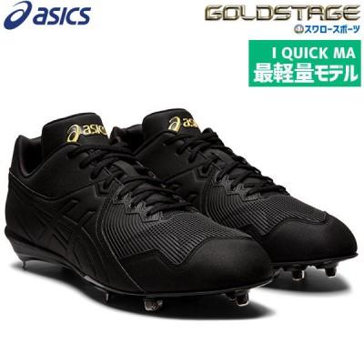 【即日出荷】 アシックス ベースボール asics スパイク 埋め込み 金具 ゴールドステージ I QUICK MA アイクイック MA 1121A040